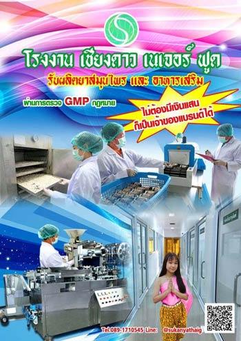 โรงงานรับผลิตยาและอาหารเสริม